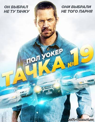 Смотреть Тачка №19 / Vehicle 19 (2013) Онлайн онлайн